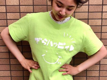 世界に一枚だけのでらハッピィ♡Tシャツを手に入れるチャーンス!