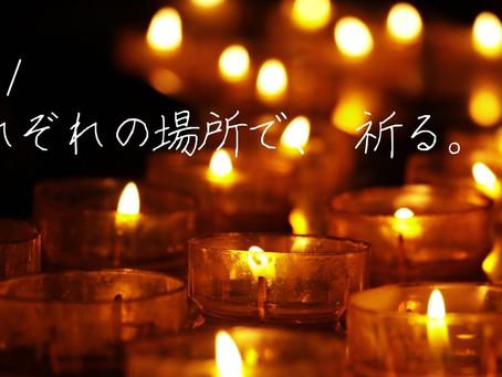 それぞれの場所で、祈る