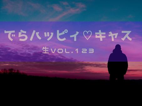 2021/02/12夜配信のお知らせ