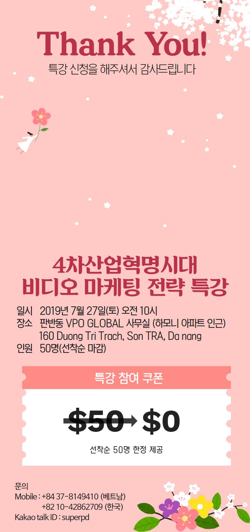 땡큐페이지 최종_edited.png