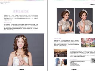 香港婚禮雜誌大賞2017新晉新娘化妝師大獎