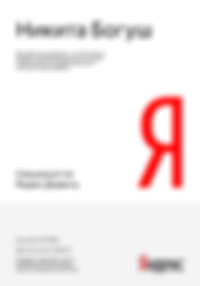 Сертификат Яндекс.png