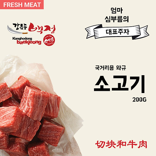 Diced Wagyu Beef for Soup / Stir Fry Pack