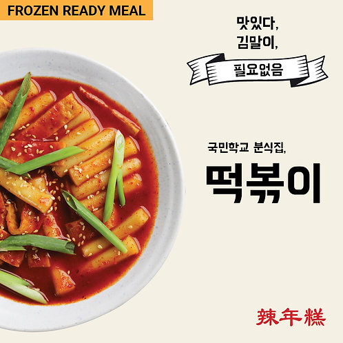 FR13. Spicy Rice Cake - Tteokbokki