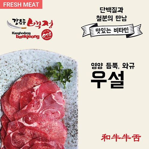 FM12. Wagyu Beef Tongue (350g)