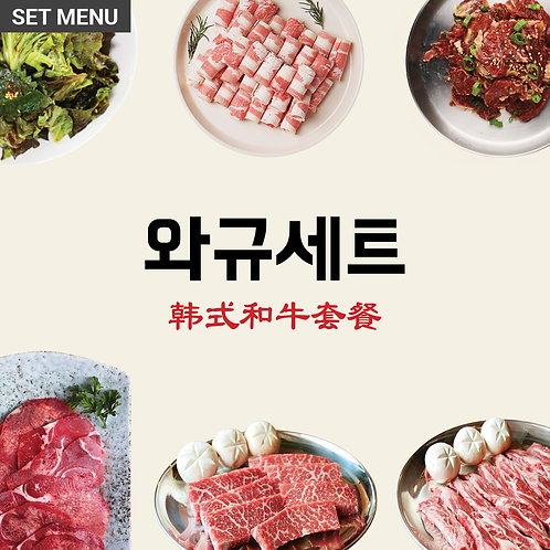 SET2. Korean Wagyu Meat Pack