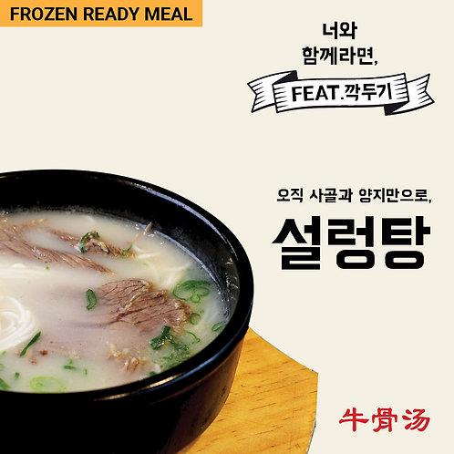 FR7. 48 Hour Beef Bone Soup