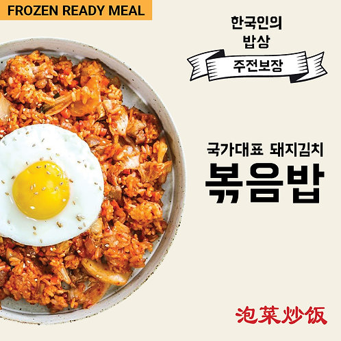FR10. Kimchi and Pork Fried Rice