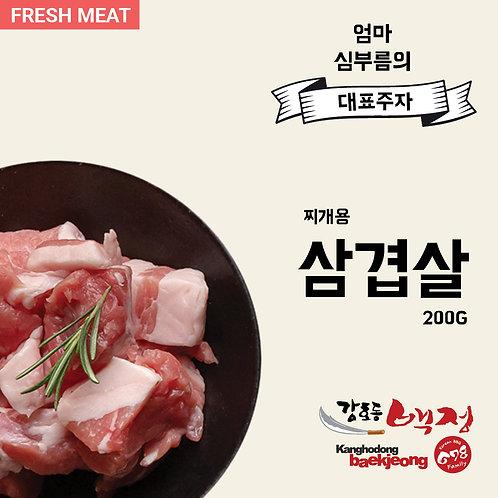 Diced Pork Belly for Soup / Stir Fry Pack