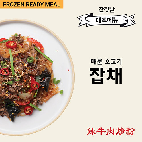 FR20. Spicy Potato Noodles with Beef