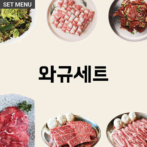 Korean Wagyu Meat Pack