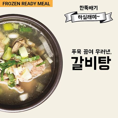 FR22. Short Rib Beef Soup