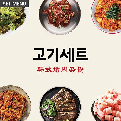 Korean Mixed Meat Pack