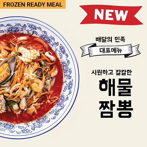 Spicy Seafood Noodle Soup