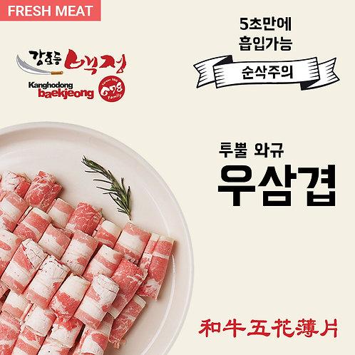 Thin Wagyu Beef Belly (350g)