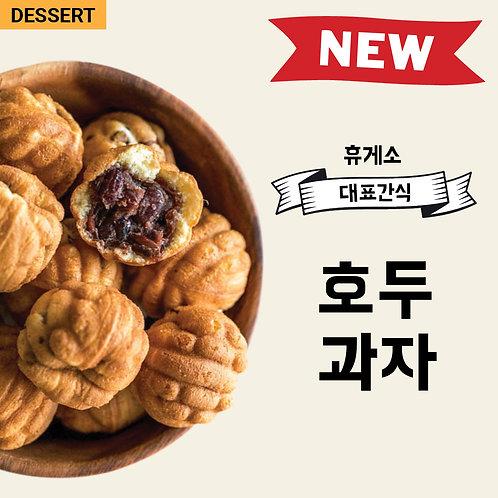 D9. 12 Pieces Korean Soft Walnut Cookies
