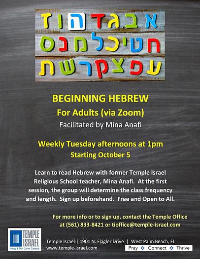 Beginning Hebrew.png