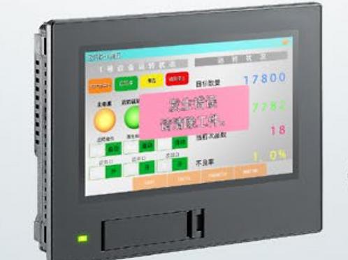 HMI Screen