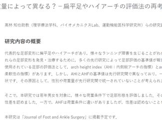 「足部の評価方法と足部内のバイオメカニクス~扁平足やハイアーチの評価法再考に向けた研究~」