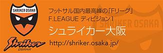 paretner-bannar-シュライカー大阪.jpg