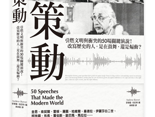 (會員限定) Book of the week  - 「策動」 (50 speeches that made the modern world)