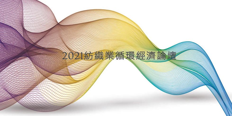 2021紡織業循環經濟論壇