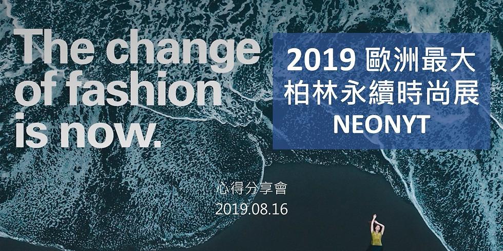 分享活動報名 - 歐洲最大永續時尚展覽 NEONYT