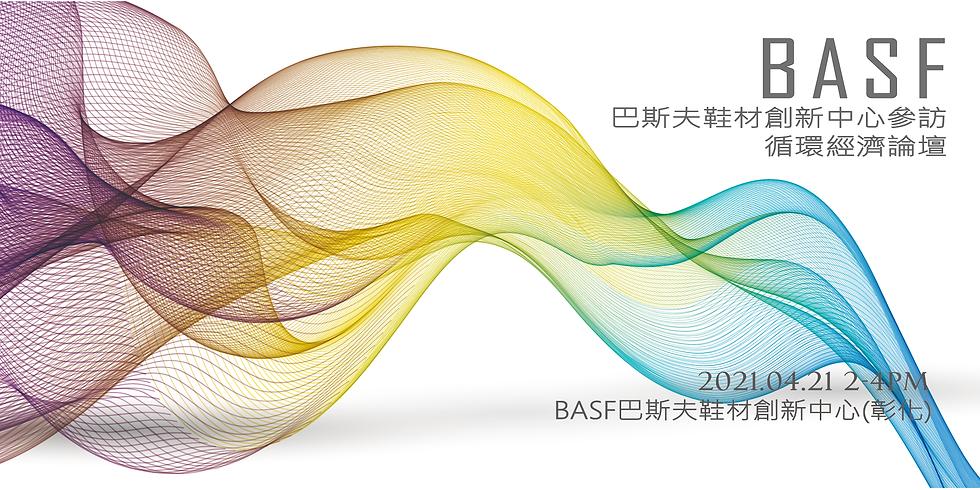 巴斯夫鞋材創新中心 X 循環經濟論壇