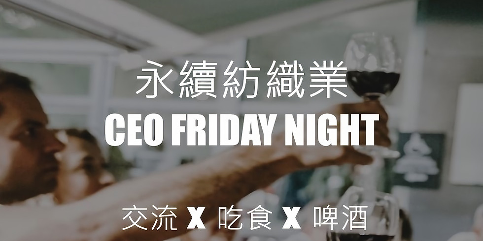 CEO FRIDAY NETWORK - AI x Textile