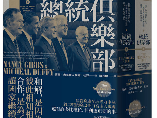 (會員限定) Book of the week -《總統俱樂部:從杜魯門到歐巴馬,二戰後歷任美國總統的競爭、和解與合作》by  Nancy Gibbs & Michael Duffy