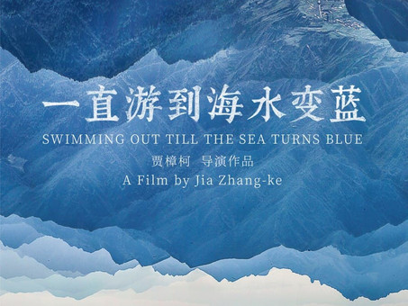 Cinema Guild Acquires Berlinale & New York Film Festival Docu 'Swimming Out Till The Sea Turns Blue'