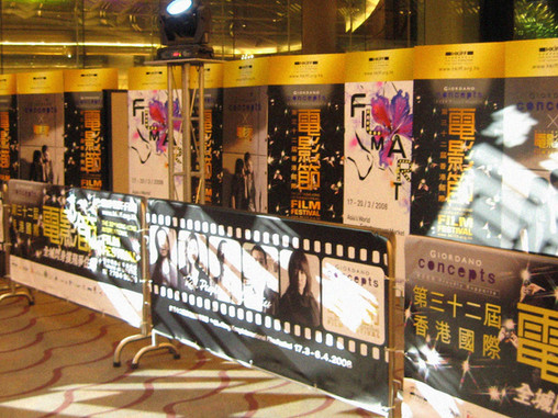Hong Kong International Film Festival Set For August