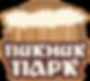 лого_коричневый Пикник парк.png
