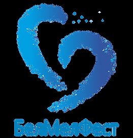 Логотип Фестиваля БМФ.png