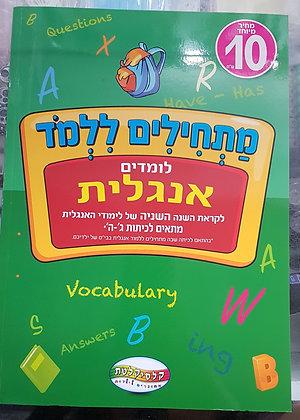 חוברת לימוד אנגלית