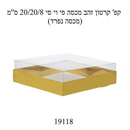 """קופסא לעוגה 20/20/8 ס""""מ"""