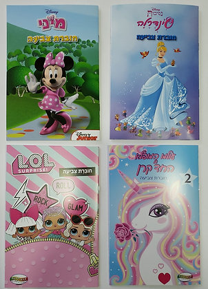 חוברות צביעה 4 חוברות