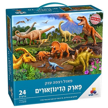 פאזל רצפה ענק פארק הדינוזאורים 24 חלקים