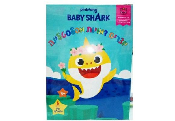 יוצרים דמויות מפלסטלינה  Baby Shark