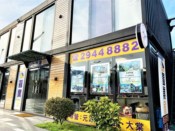 置業家地產代理有限公司 Home Expert Estate Agent Limted