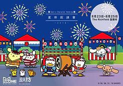 08-sanrio poster-1.jpg