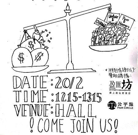 貧富宴 20/2 poster_edited.jpg