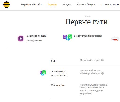 Screenshot_2020-09-12 Первые гиги — тари