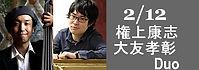 権上&大友ボタン.jpg