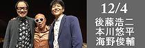 ドリームトリオ後藤&本川&海野ボタン..jpg