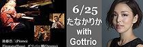 たなかりか&Gottrioボタン.jpg
