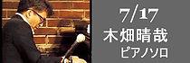 木畑晴哉ボタン.jpg