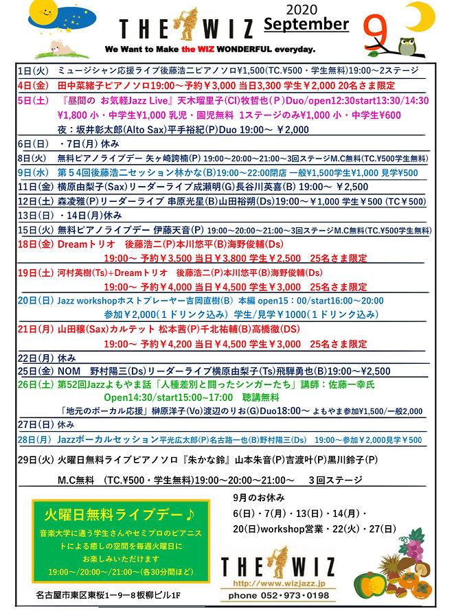 9月スケジュール.JPG