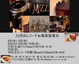 レコード営業日 .jpg