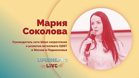 Мария Соколова в прямом эфире Online-Por